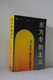 东方专制主义:对于极权力量的比较研究(魏特夫)中国社会科学出版社