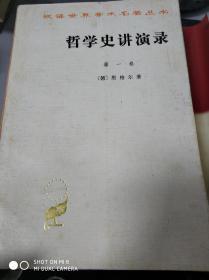 特价!哲学史讲演录(第一卷)9787100018715