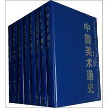 中国美术通史(共8卷)
