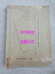 兴宁县人民代表大会志(初稿)