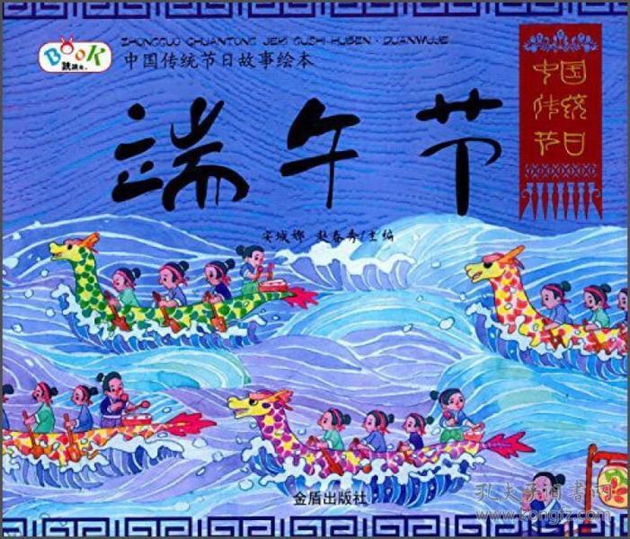 中国传统节日故事绘本:端午节(彩图注音版)小仓鼠表情包去哪找图片