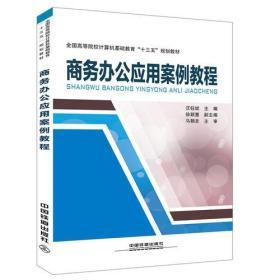 商务办公应用案例教程