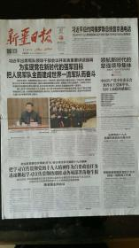 新疆日报2017年10月27日  十九大( 习近平出席军队领导干部会议并发表重要讲话)