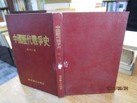 中国历代战争史.(第十八册)馆藏