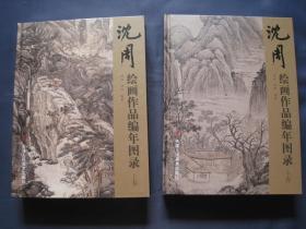 沈周绘画作品编年图录 精装本两册全  天津人民美术出版社2012年一版一印  私藏好品
