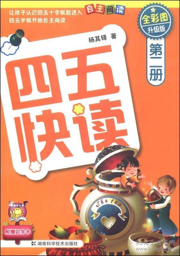四五快读·第二册(全8册)(全彩图升级版)(系列书不单发)