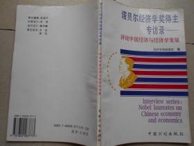 诺贝尔经济学奖得主专访录:评说中国经济与经济学发展