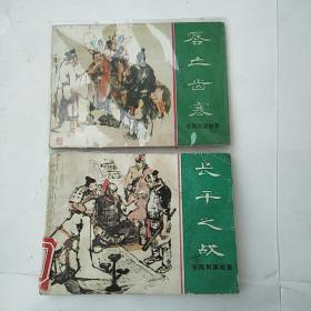 东周列国故事(唇亡齿寒、长平之战)两本合售