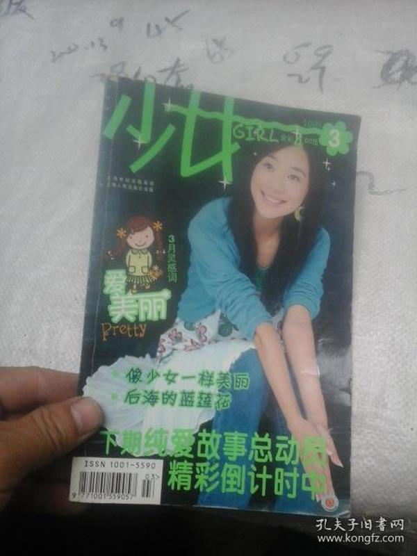 少女2005年第3期