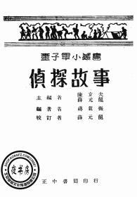 侦探故事-1947年版-(复印本)-童子军小丛书