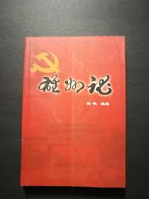 雄州魂(革命回忆录)