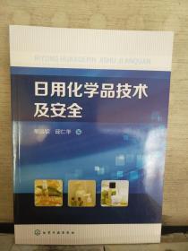 日用化学品技术及安全