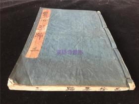 日本古医案汉方抄本《医按筌蹄》(第三编)1册。江户时期真实临床案例,中有古汉方秘方。孔网首见,享和年抄本
