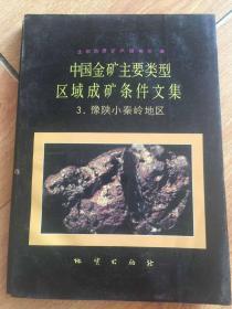 中国金矿主要类型区域成矿条件文集 3 豫陕小秦岭地区