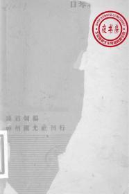口琴名曲新集-1932年版-(复印本)