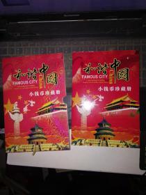 和谐中国小钱币册