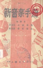 新音乐手册-1942年版-(复印本)-音乐丛书