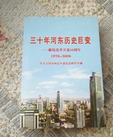 三十年河东历史巨变--献给改革开放30周年1978-2008
