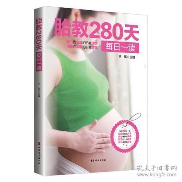 《胎教280天每日一读》