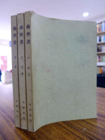 南齐书(三册全)——(梁)萧子显撰 1974年一版二印