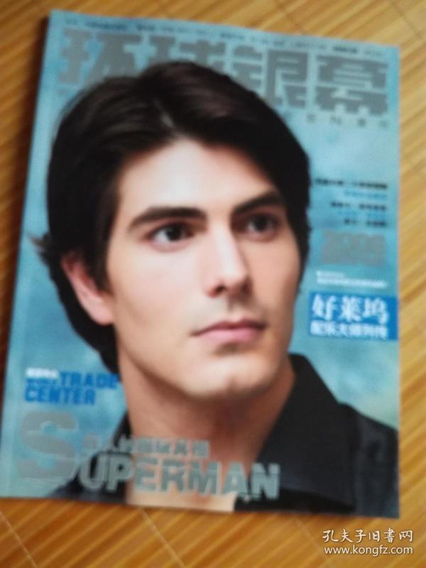 《环球银幕》2006年8 超人 带别册