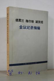 德黑兰 雅尔塔 波茨坦会议记录摘编 上海人民出版社