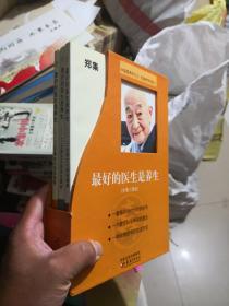 最好的医生是养生  全三册   江苏教育出版社     新E4