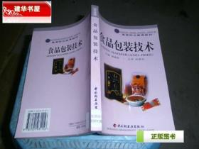 食品包装技术(高等职业技术教育) DD3