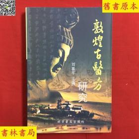 《敦煌古医方研究》一厚册,刘喜平著,科学普及出版社2006年刊本,正版一册全!