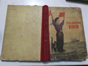 一本精装俄文原版书