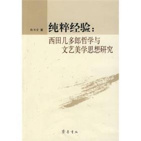 纯粹经验:西田几多郎哲学与文艺美学思想研究