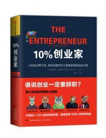 10%创业家