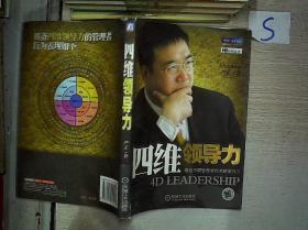 四维领导力:锻造中国管理者的卓越领导力/