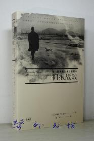 拥抱战败:第二次世界大战后的日本(道尔著)三联书店2016年2版5印