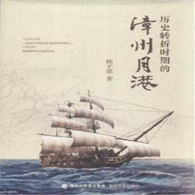 历史转折时期的漳州月港