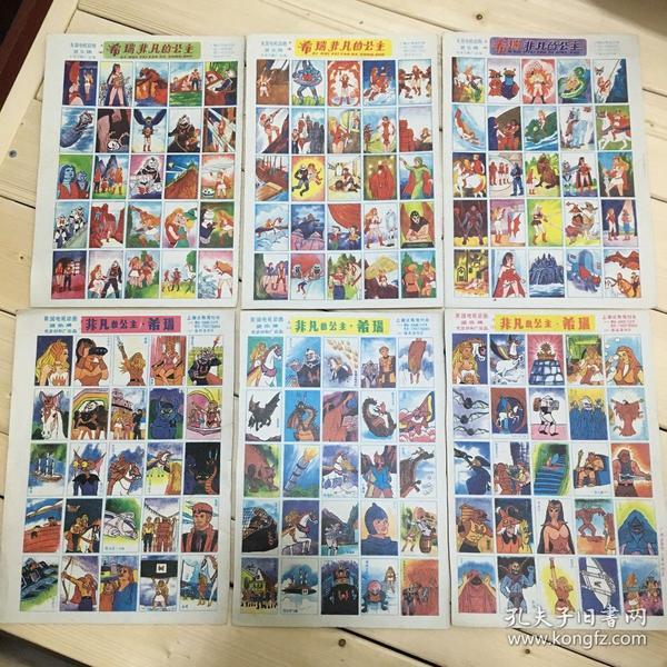 游戏牌 非凡的公主 希瑞 16开大小 18大张一起卖 品好 图是实物