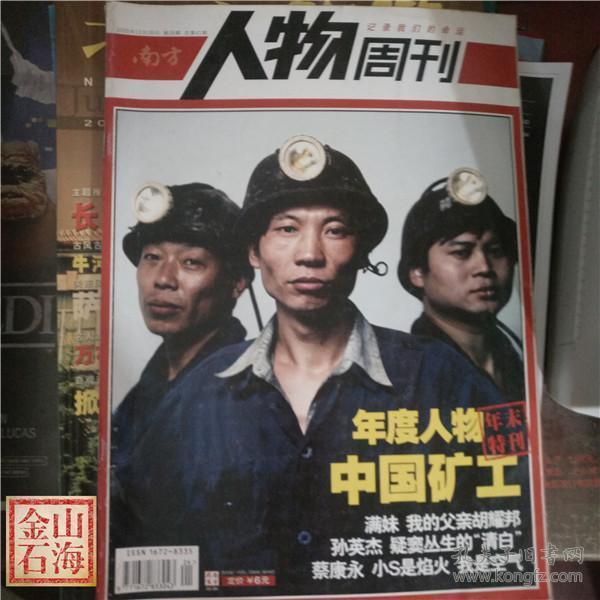 南方人物周刊  2005年 第26期 年度人物:中国矿工