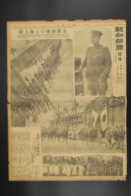 侵华史料《报知新闻》报纸 号外1张 报知新闻社 1932年2月17日 二战日本侵华时期老报纸 大量历史老照片 金泽师团的上海登陆 支那的军队精神 支那飞行队 支那街进军中等