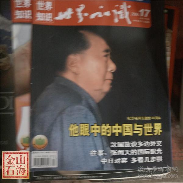 世界知识 2006年17 纪念毛泽东逝世30周年