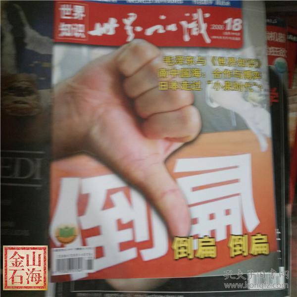 世界知识 2006年18 毛泽东与世界知识 南中国海:合作与博弈