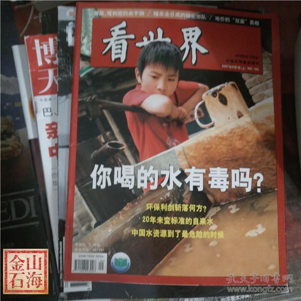看世界 2007年9月号上 你喝的水有毒吗