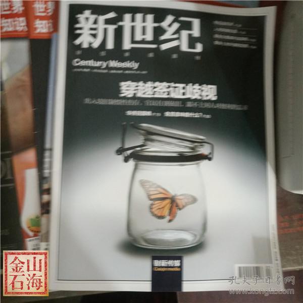新世纪 财经新闻周刊 2012年3 穿越签证歧视