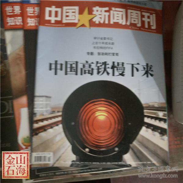 中国新闻周刊 2011年22 中国高铁慢下来