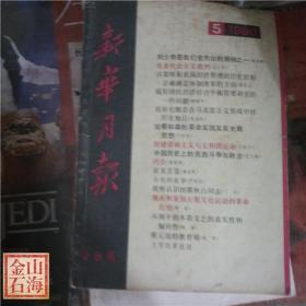 新华月报 1980年5 陈国凯-代价 高晓声-陈奂生上城