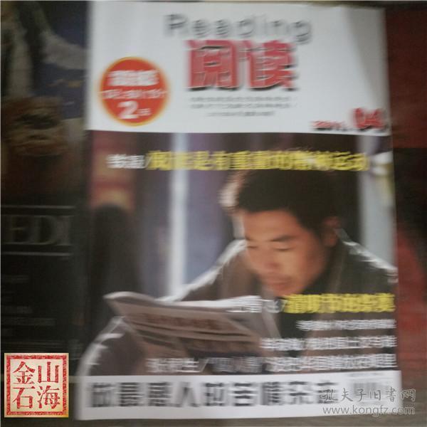 阅读 2011年4