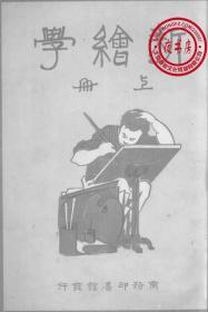 新绘学-1923年版-(复印本)
