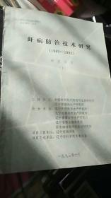 虾病防治技术研究(1990-1992)研究论文(上)