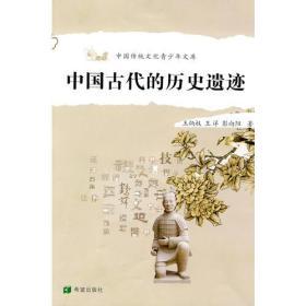 中国古代的历史遗迹
