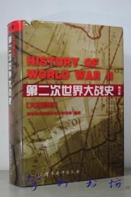 第二次世界大战史:第五卷 大战图志(精装)军事科学出版社