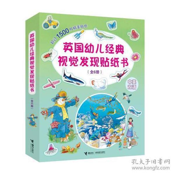 英国幼儿经典视觉发现贴纸书-(全6册)-中英双语